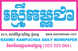 Rasmei Kampuchea Daily